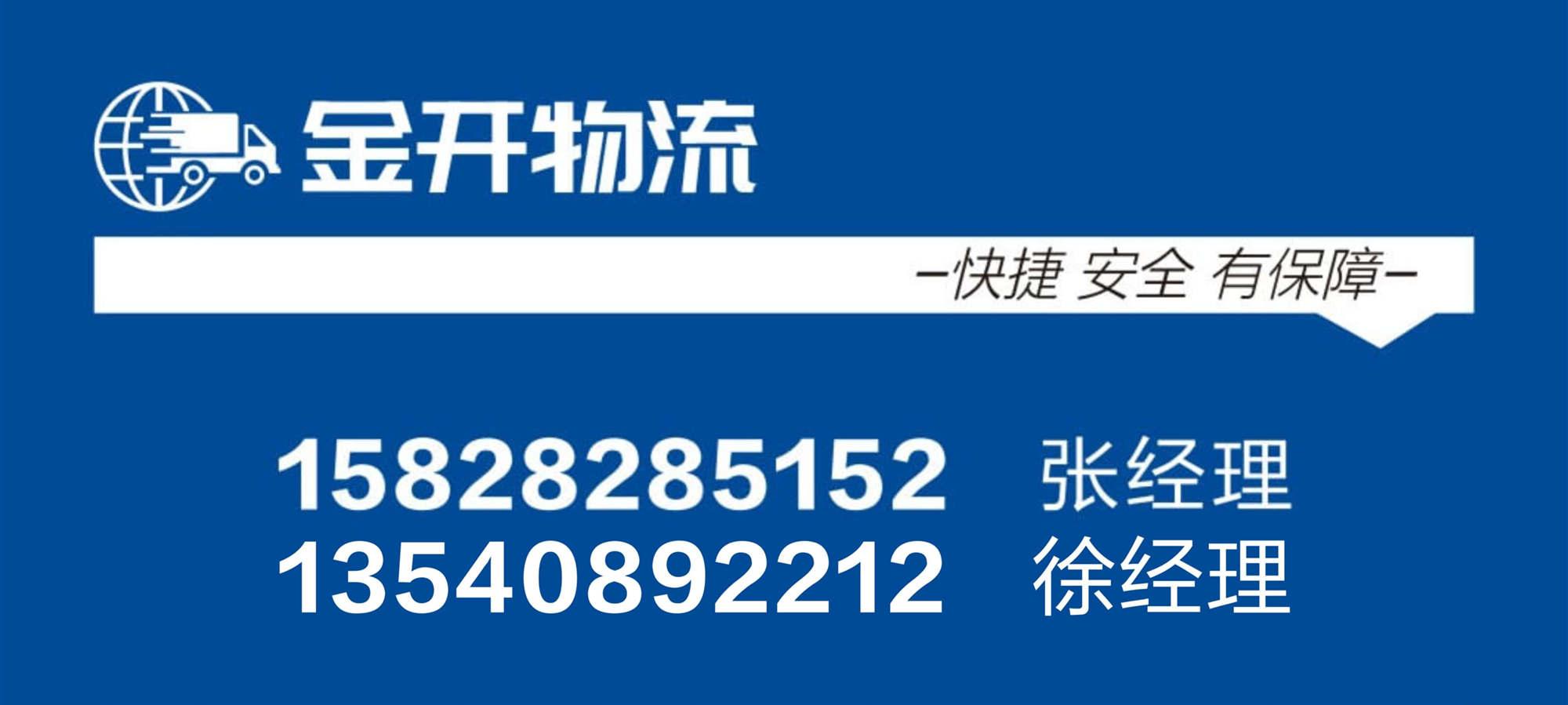 重庆到徐州物流公司电话